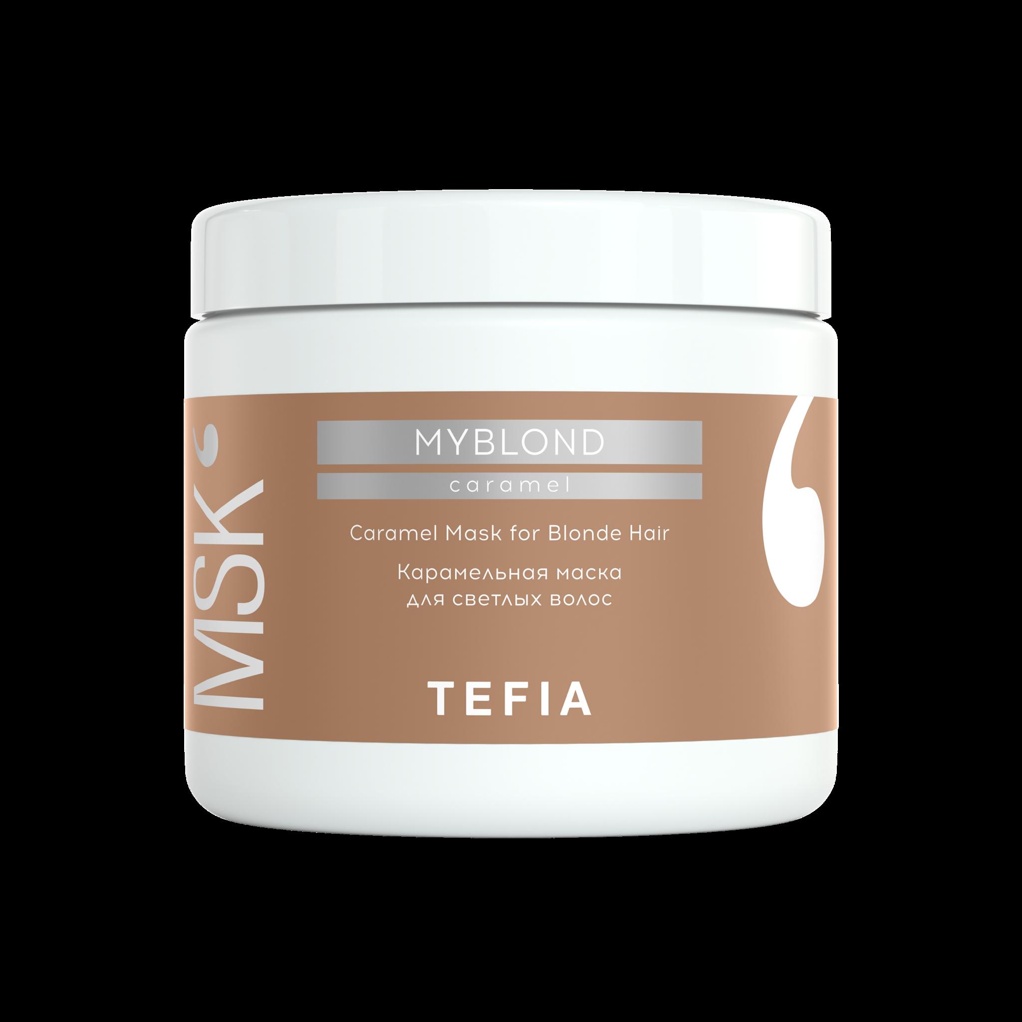 Карамельная маска для светлых волос Mycare Tefia,500 мл