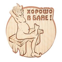 Табличка «Хорошо в бане!» 22х25,5 см