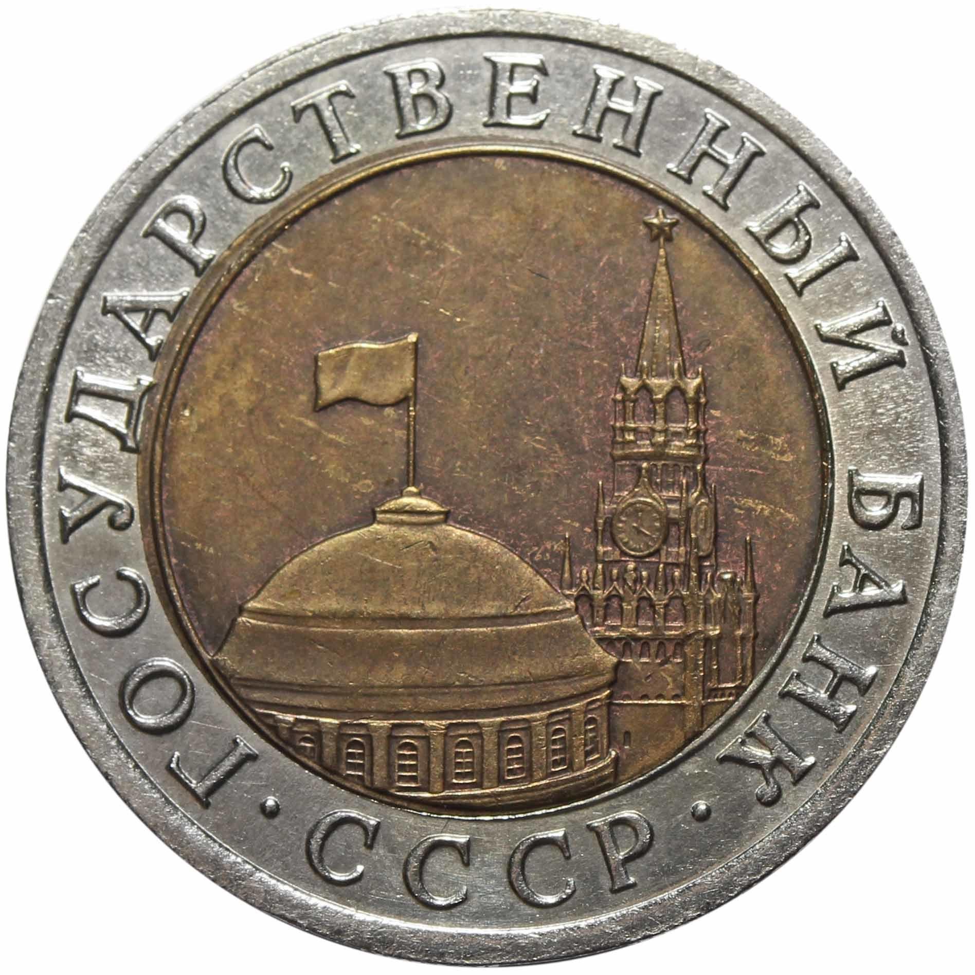 10 рублей 1992 год ЛМД (биметалл) XF+