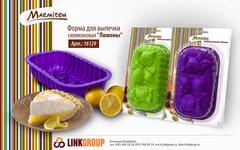 Форма для выпечки из силикона «Лимоны»  26х15х8 см