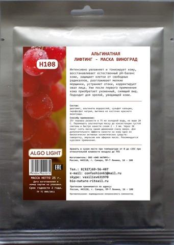 Альгинатная лифтинг - маска виноград, ТМ ALGO LIGHT