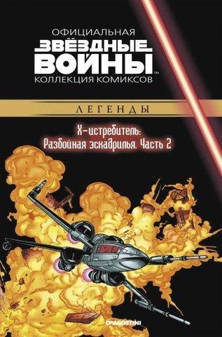 Звёздные войны. Официальная коллекция комиксов. Том 40. Х-истребитель: Разбойная эскадрилья. Часть 2
