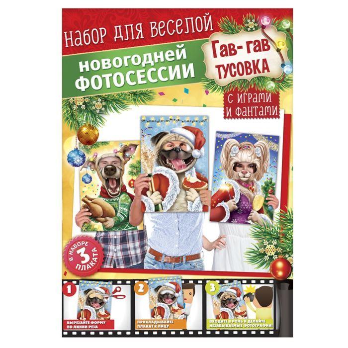 Набор фотобутафории-плакатов