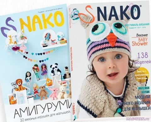 Журнал NAKO № 29 (для малышей + приложение Амигуруми) - 138 моделей