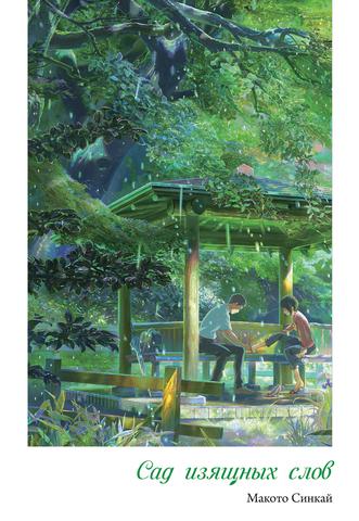Сад Изящных Слов (Ранобэ)