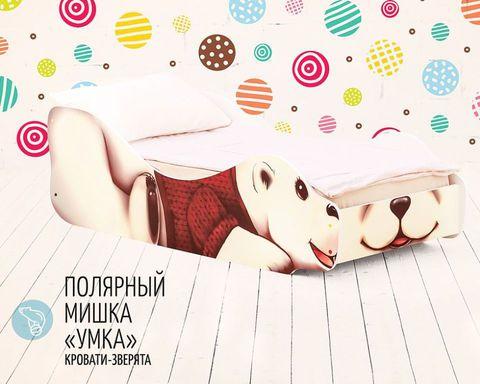 Кровать ПОЛЯРНЫЙ МИШКА-УМКА