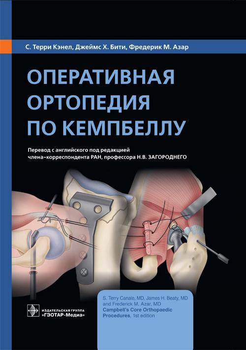 Книги по артроскопии коленного сустава Оперативная ортопедия по Кемпбеллу oper_ortop_po_kempbellu.jpg