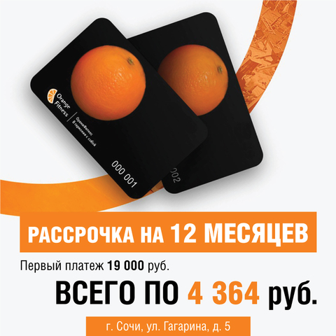 https://static-sl.insales.ru/images/products/1/5555/250992051/Сочи_рассрочка_021019.jpg