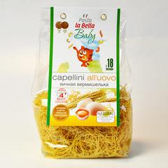 Вермишелька яичная Pasta la Bella BABY 250 г