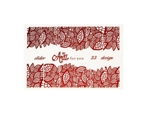 Фольга для дизайна ногтей цвет красный 33 купить за 120руб