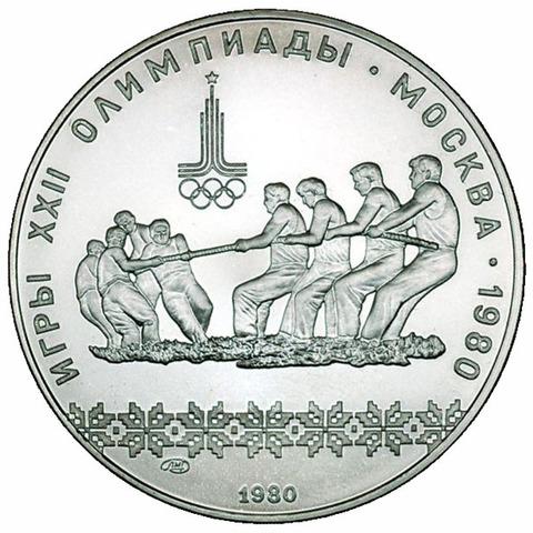 10 рублей 1980 год. Перетягивание каната (Серия: История олимпийских игр) АЦ