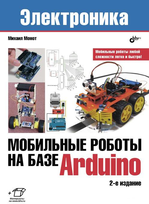 Мобильные роботы на базе Arduino, 2-е издание (М. Момот)