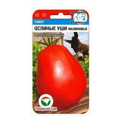 Ослиные уши малиновые 20шт томат (Сиб Сад)