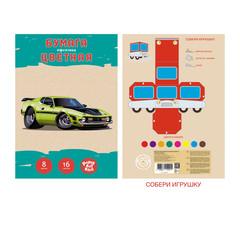 Набор цветной офсетной бумаги 16л. 8цв-Спортивная машина
