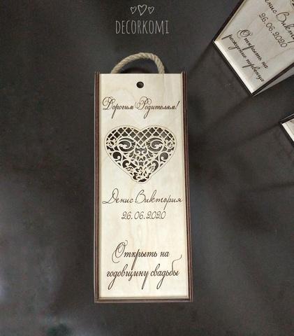 Коробка-пенал для вина или шампанского ДекорКоми, из дерева с гравировкой. Имена, дата, слова пожелания