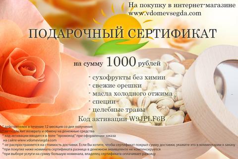 Подарочный электронный сертификат на 1000 рублей