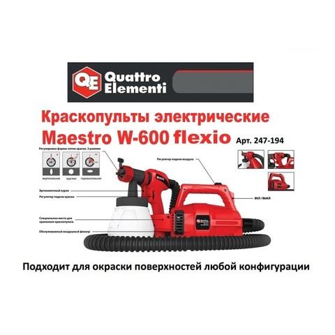 Краскопульт электрический QUATTRO ELEMENTI Maestro W-600 Flexio (600 Вт, 0.5-0.9 л/мин, сопло 2,0 мм) с выносным компрессором