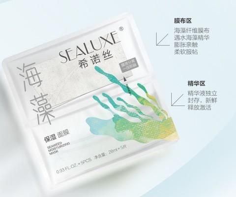 Увлажняющая маска для лица с морскими водорослями Sealuxe 28мл*5шт