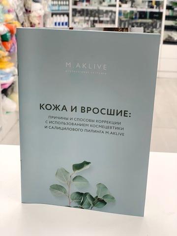 M.Aklive методичка Кожа и Вросшие