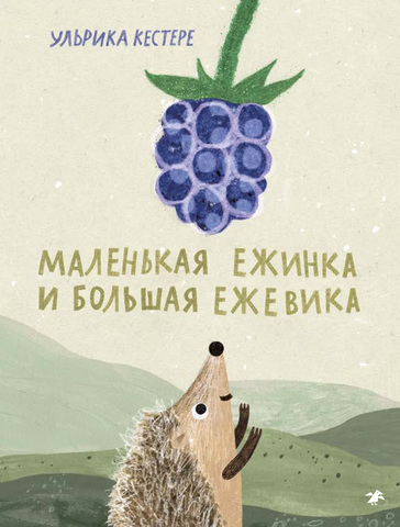 Ульрика Кестере «Маленькая Ежинка и большая ежевика»