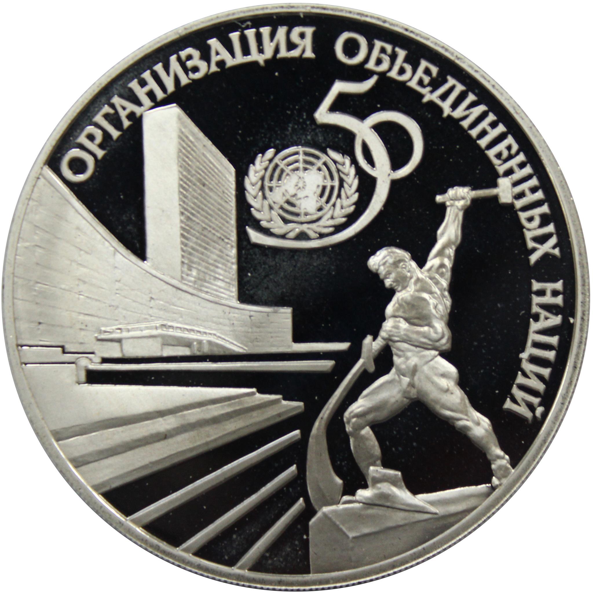 3 рубля 1995 50 лет ООН