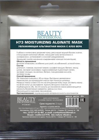 Увлажняющая альгинатная маска с алоэ вера, ТМ BEAUTY PROFESSIONAL