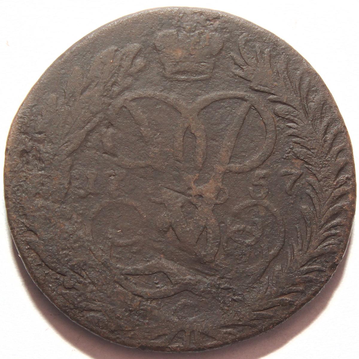 2 копейки 1757 год Елизавета I VF