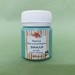 Краска для имитации эмали,  №29 Бирюзовый, США