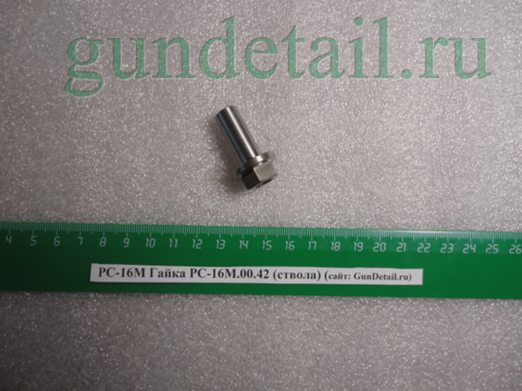 Гайка РС-16М.00.42 (ствола)