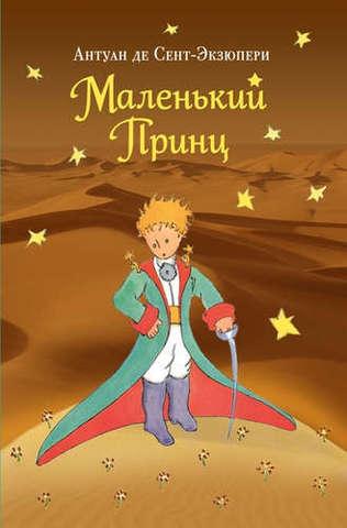 Маленький принц с цветными рисунками автора   Сент-Экзюпери А.