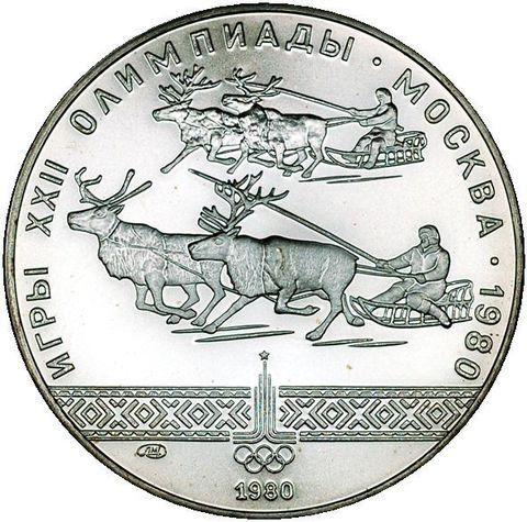 10 рублей 1980 год. Гонки на оленях (Серия: Национальные виды спорта)  АЦ