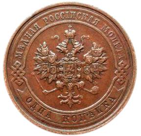 1 копейка. Николай II. СПБ. 1913 год. XF