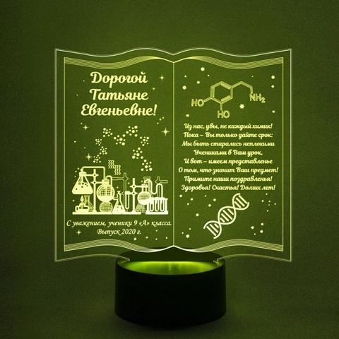 Учителю химии (Ваш текст)