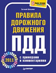 Правила дорожного движения 2011 с примерами и комментариями