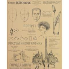 SketchBook. Продвинутые техники (пурпур). Экспресс-курс рисования