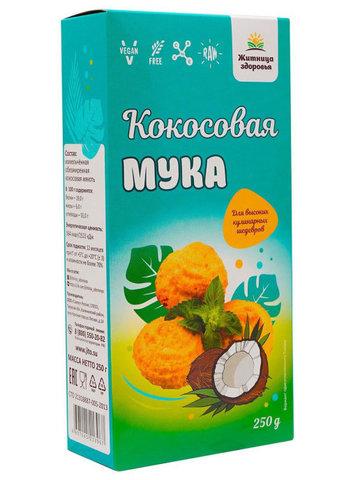 Мука Кокосовая, 250 гр. (Житница здоровья)