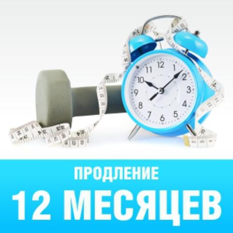 https://static-sl.insales.ru/images/products/1/5569/80639425/site_orange_card_prodlenie12.jpg