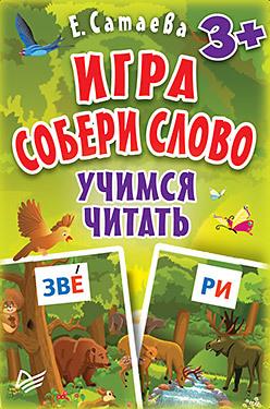 Игра «Собери слово». Учимся читать (90 карточек) 3+