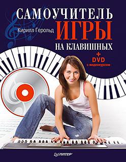 Самоучитель игры на клавишных (+DVD с видеокурсом)