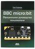 BBC micro:bit. Официальное руководство пользователя