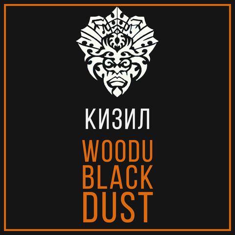 Табак Woodu MEDIUM Black Dust Кизил 250 г