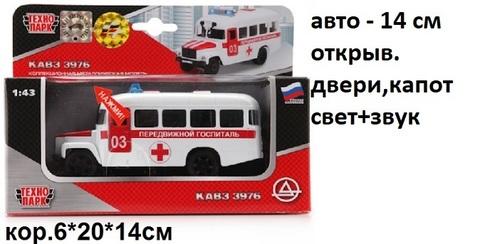 Машина КАВЗ СТ10-069-2 Передвижной госпиталь