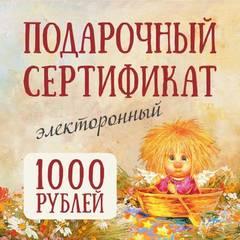 Электронный подарочный сертификат на 1000 руб