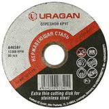 URAGAN по нержавеющей стали для УШМ, 115х1,6х22...