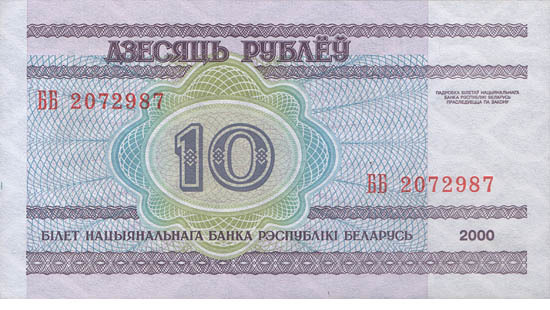 Банкнота 10 рублей 2000 год, Беларусь. UNC