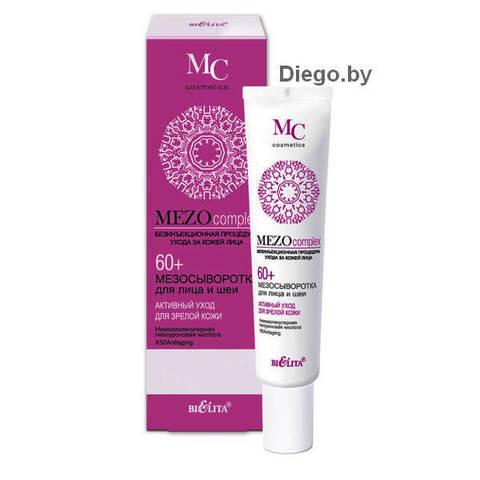 Мезосыворотка для лица и шеи 60+ Активный уход для зрелой кожи , 20 мл ( Mezo Complex 60+ )