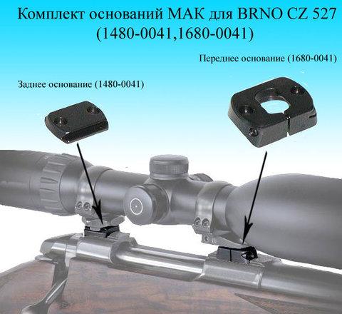 Основание МАК для BRNO CZ 527(1480-0041,1680-0041)