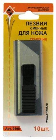 Лезвия сменные для ножей. Трапециевидные. 10 шт.