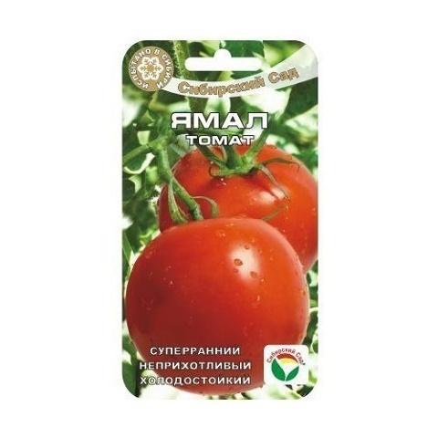 Ямал 20шт томат (Сиб Сад)
