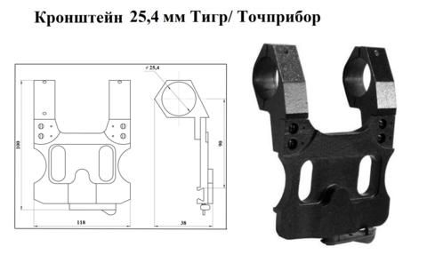 Кронштейн для прицелов 25,4 мм на Тигр/Точприбор